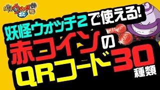 getlinkyoutube.com-【妖怪ウォッチ2 本家・元祖・真打】赤コイン(いのちとり&オオクワノ神)QRコードまとめて30種類【裏技・攻略】