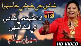 Adda Tunhji Shadi Te Endasoon - Ameeran Begum - Old Song SIndhi - TP Sindhi