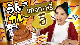 getlinkyoutube.com-ซอฟรีวิว กินแกงกะหรี่ขี้!! 【Poop Curry!】