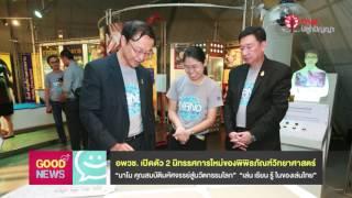 Good news - 153 : อพวช. เปิดตัว 2 นิทรรศการใหม่ของพิพิธภัณฑ์วิทยาศาสตร์