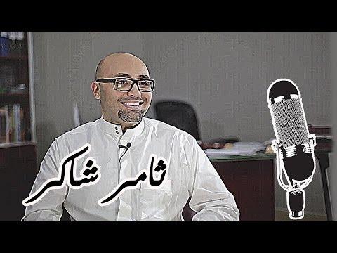 مقابلات #كتبجي | ثامر شاكر