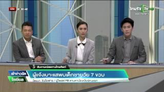 getlinkyoutube.com-เช้าข่าวชัด โซเชียล
