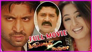 Tiruppachi Aruva Tamil Full Movie - Sumanth,Anushka