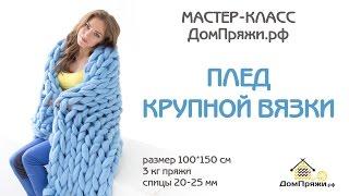 getlinkyoutube.com-МК: Как вязать плед из шерсти мериноса. Плед крупной вязки из толстой пряжи