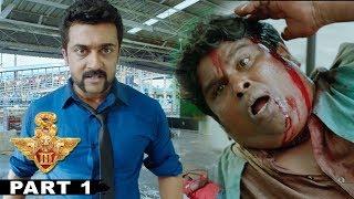 S3 (Yamudu 3) Full Telugu Movie Part 1    Suriya , Anushka Shetty, Shruti Haasan
