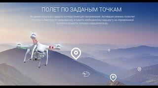 Phantom 3 - Режим полета по заданным точкам на русском