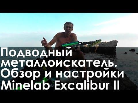 Обзор и настройки Minelab Excalibur II