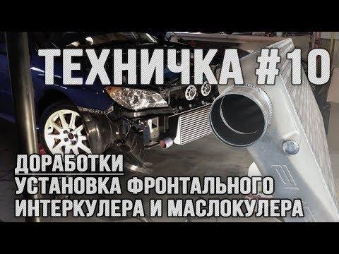 Установка интеркулера и маслокулера на Subaru Impreza GDB 2000-2006