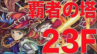 getlinkyoutube.com-【モンスト】覇者の塔!23F!アトス×シンジが大活躍!