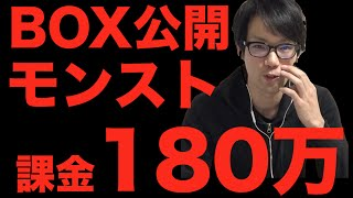 getlinkyoutube.com-【モンスト】課金180万!BOX公開!