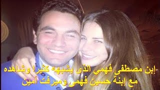 getlinkyoutube.com-إبن مصطفى فهمي الذى يشبهه كثيرا وشاهده مع إبنة حسين فهمى وميرفت أمين