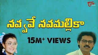 Sundarakaanda Movie Songs | Navvave Nava Mallika Video Song | Venkatesh, Meena, Aparna