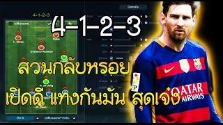 getlinkyoutube.com-FIFA Online-แผน 4-1-2-3 ต่อบอล สวนกลับหรอย เปิดดี แทงกันมัน สุดเจ๋ง...