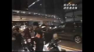 getlinkyoutube.com-暴走族 神奈川県