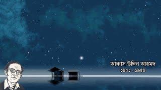 getlinkyoutube.com-আব্বাস উদ্দিন আহমদ -পল্লীগীতি ABBASUDDIN AHMED  Polli Geeti
