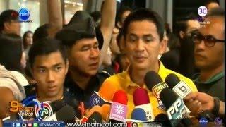 getlinkyoutube.com-แฟนบอลแห่รับทีมนักเตะชุด U 23 กลับถึงไทย