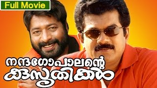Malayalam Full Movie | Nandagopalante Kusruthikal | Comedy Movie | Ft. Mukesh, Harisree Ashokan