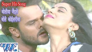 getlinkyoutube.com-Boliya Jaise Bole - बोलिया बोले कोइलरिया - Khesari Lal Yadav - Bhojpuri Hot Songs 2015 HD