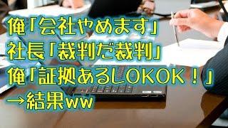 getlinkyoutube.com-【スカッとする話】俺「会社やめます」社長「裁判だ裁判」俺「証拠あるしOKOK!」→結果ww