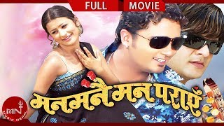 "getlinkyoutube.com-Nepali Movie MANN MANAI MANPARAYE "" मनमनै मन पराएँ"""