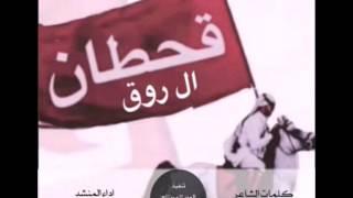 getlinkyoutube.com-حصريا شيلة ال روق الجحادر كلمات الشاعر عمر بن بجاد ال روق اداء المنشد محمد بن سالم ال مسعود