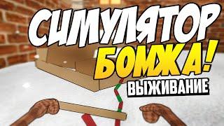 getlinkyoutube.com-Симулятор Бомжа! (Beneath the Cardboard)