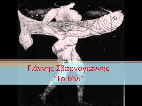 Γιαννης Σβαρνογιαννης - Το Μνι