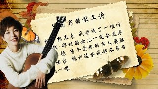 許飛  《父親寫的散文詩》  (曲:許飛 詞:董玉方)♥ ♪♫*•