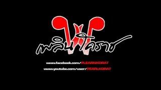 getlinkyoutube.com-วงเพลินโคราช - อ.ส.ค./มวกเหล็ก_09/01/59(Slide Show)