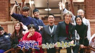 getlinkyoutube.com-KBS월화드라마 무림학교(Moorim School) 티저No.2(Teaser2)