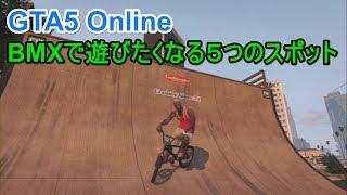 getlinkyoutube.com-GTA5 online BMXで遊びたくなる5つのスポット