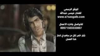 عيسى عبدالله توكل على الله فيديو كليب عالي الوضوح HD