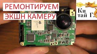 getlinkyoutube.com-РЕМОНТ ЭКШН КАМЕРЫ AMKOV AMK5000S sj5000