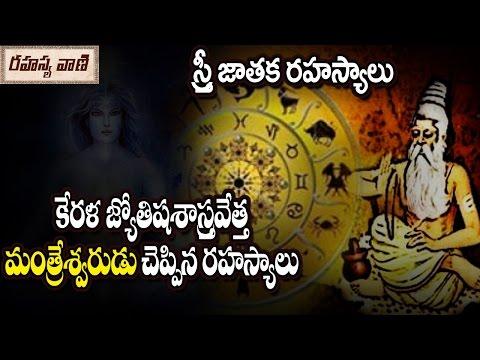 Secret Of Indian Astrology Predictions || జోతిష్య శాస్త్రవేత్త మంత్రేశ్వరుడు చెప్పిన విశేషములు