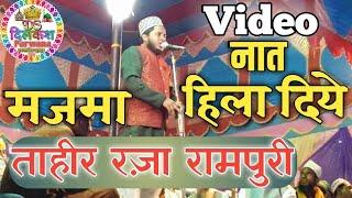 🔴 Tahir Raza Rampuri || superhit naat sharif video by ds dilkash parwana