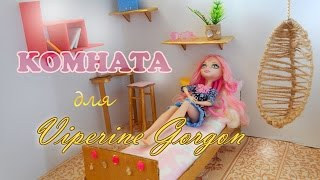 getlinkyoutube.com-Как сделать комнату для куклы МХ♦ Мастер класс создан эксклюзивно для канала Angelville.