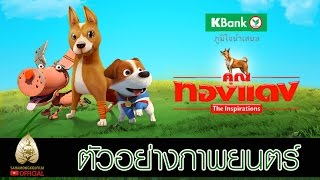 getlinkyoutube.com-ตัวอย่างเต็ม คุณทองแดง The Inspirations (Official Trailer)