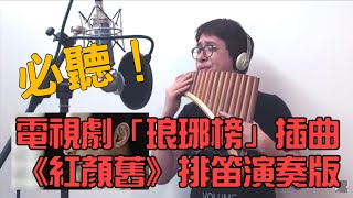 getlinkyoutube.com-琅琊榜 插曲《 紅顏舊 》排笛 ( Pan Flute / Panpipe) 演奏版 Cover By 李濬廷 David Tin