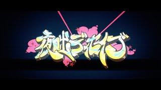 getlinkyoutube.com-【AMV】夜咄ディセイブ / じん ft. LiSA & メイリア