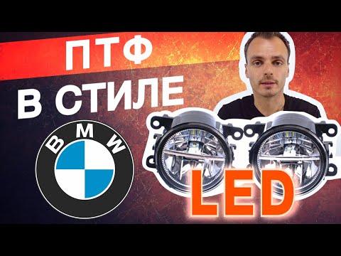 Светодиодные ПТФ в стиле BMW для Форд, Мицубиси, Ниссан и др. Противотуманки Ford, Mitsubishi и др.