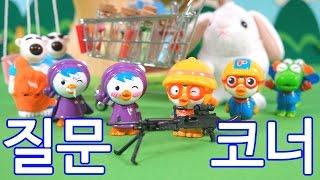 getlinkyoutube.com-뽀로로 장난감 애니 질문 코너 다섯 번째 ★태양의 뽀예! 캐릭온 TV
