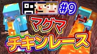 getlinkyoutube.com-#9【マインクラフト】あくまで個人戦クラフト マグマチキンレース!