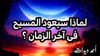 getlinkyoutube.com-أحمد ديدات - لماذا سيعود المسيح فى آخر الزمان ؟