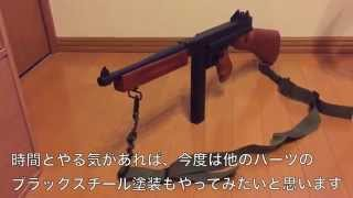 getlinkyoutube.com-トンプソンM1A1 木目塗装 組み立て方法 Thompson M1A1【中華電動ガン】