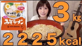 getlinkyoutube.com-【大食い】サッポロ一番みそラーメン3㎏【木下ゆうか】Instant noodle 6lb | Japanese girl did Big Eater Challenge
