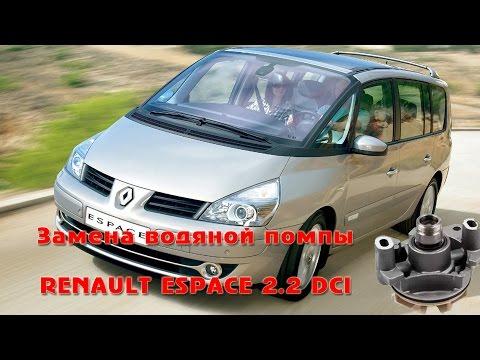 Renault Espace 2.2 DCI замена помпы