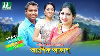 "getlinkyoutube.com-Bangla Telefilm ""Angshik Akash"" l Bipasha, Tony, Tarin, Litu, Faria l  Drama & Telefilm"