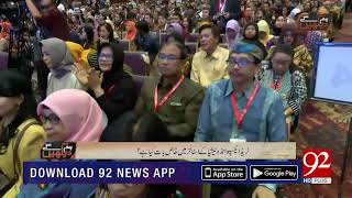 Why does Indonesia hold trade expo every year? | 24 Nov 2018 | 92NewsHD