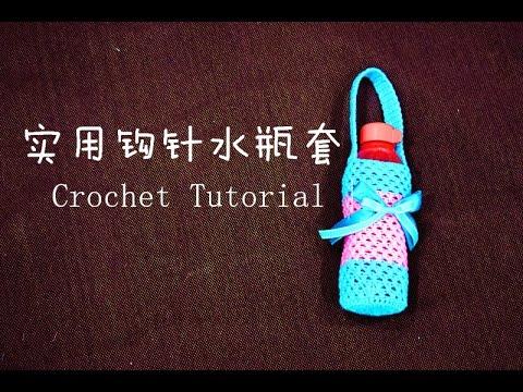 手作分享教学   实用钩针水瓶套   Crochet Tutorial  钩针编织小物--巧手妈妈课室