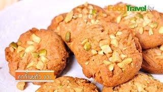 คุกกี้เนยถั่ว (เจ) Peanut Butter Cookies